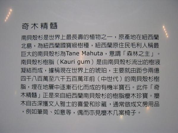 台塑文化紀念館-南貝杉說明.JPG