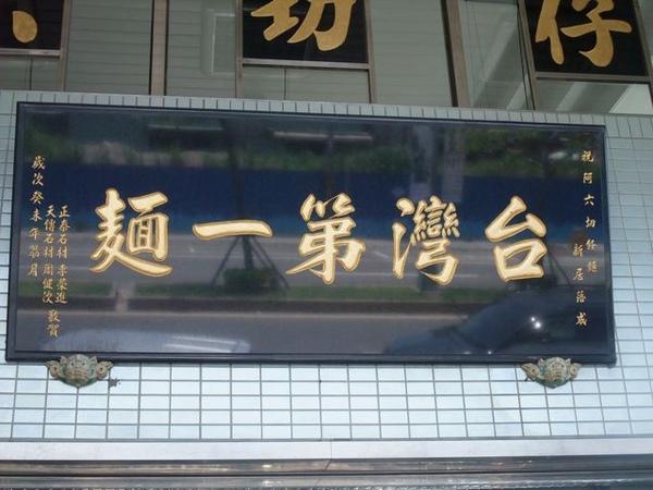 台灣第一麵.JPG