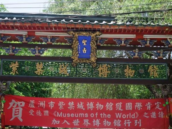 紫禁城博物館-近照.JPG