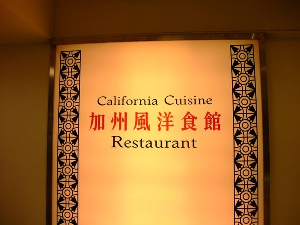 加洲海洋食館.JPG