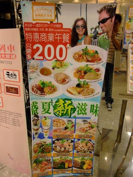 商業午餐只要$200.JPG