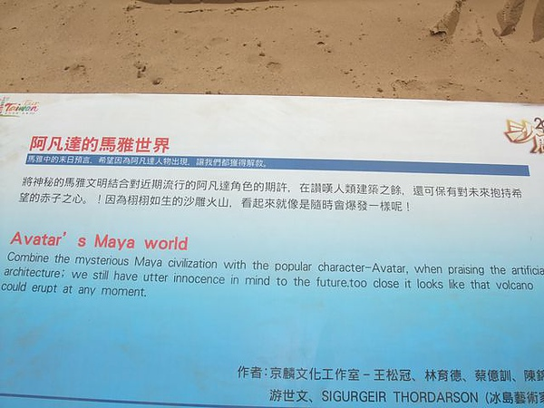 2010沙雕-阿凡達的馬雅世界-說明.JPG