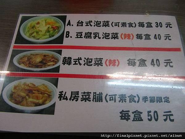 油庫口蚵仔麵線-另售4種小菜.jpg