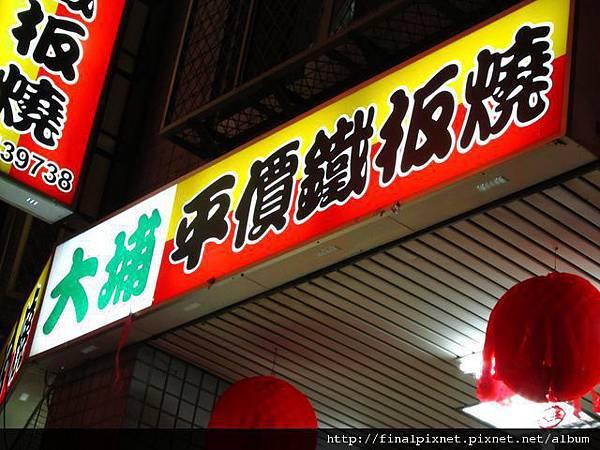 大埔鐵板燒-banner.jpg