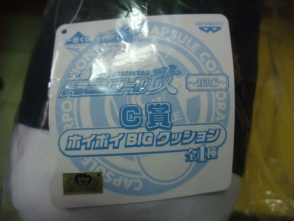 C賞-BIG超大時空膠囊-C賞及金小熊貼紙.JPG