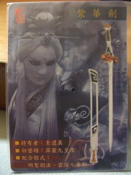簡介卡-紫華劍.jpg