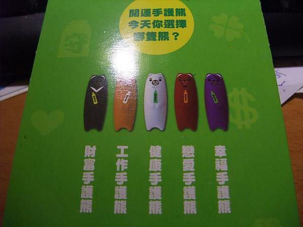 茶裏王滑鼠腕墊-5種造型.jpg