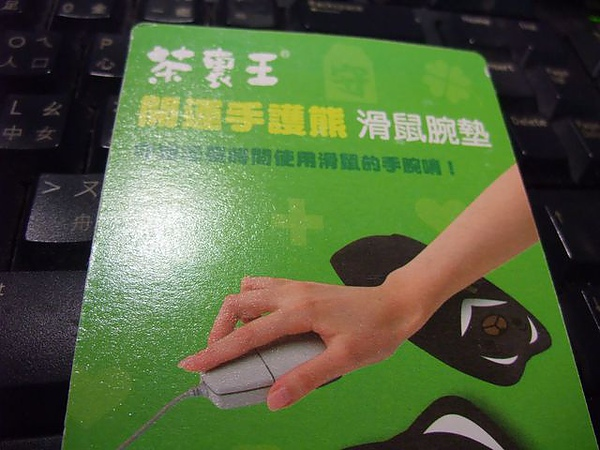 茶裏王滑鼠腕墊-看起來不錯.jpg