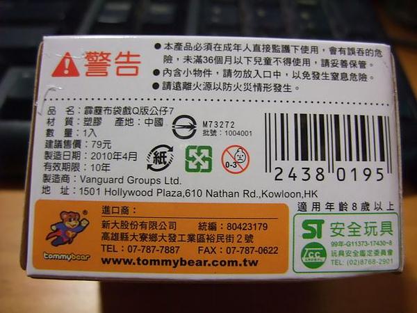 外紙盒-說明.JPG