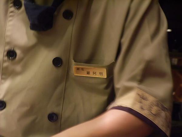 鐵板師傅-羅阿明.JPG