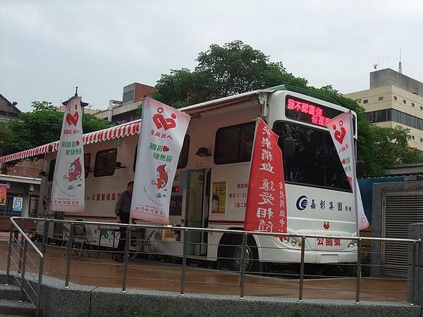 第一次捐血-公園號捐血車.JPG