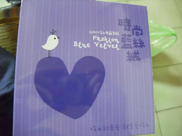 第一次捐血-時尚藍絲絨.JPG
