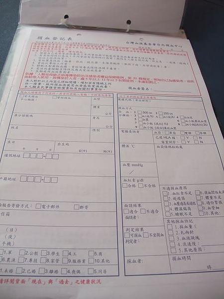 第一次捐血-第一次要填表.JPG