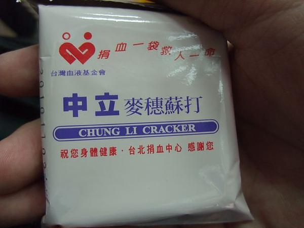 第一次捐血-麥穗蘇打.JPG