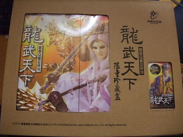 收藏盒外紙盒-正面.JPG