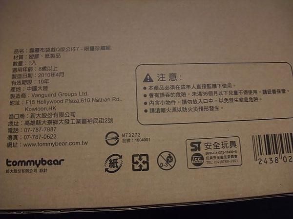 收藏盒外紙盒-背面.JPG
