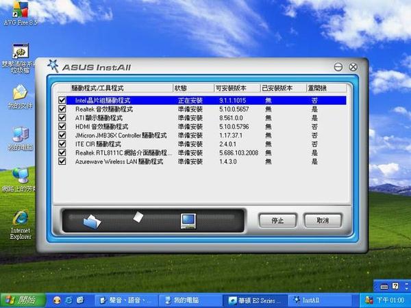 ES5000-驅動自動選擇安裝.JPG