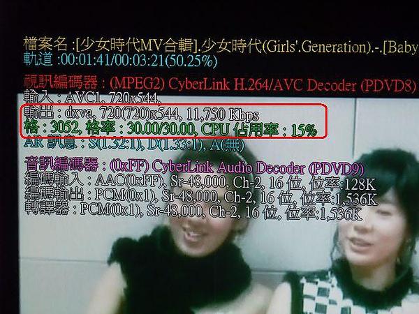 完美解碼-480p-少女時代dxva硬解ok-OverlayMixer.JPG