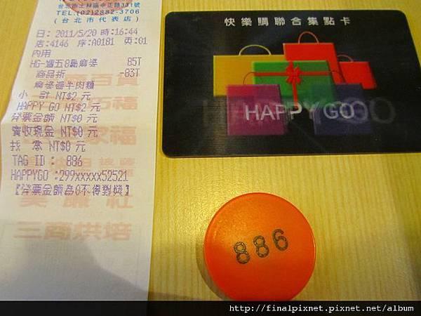 三商巧福-麻婆醬牛肉麵-發票+號碼牌+HAPPY GO卡.jpg