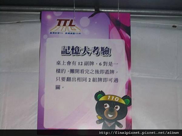 台灣菸酒110周年慶-遊戲區-記憶大考驗.jpg
