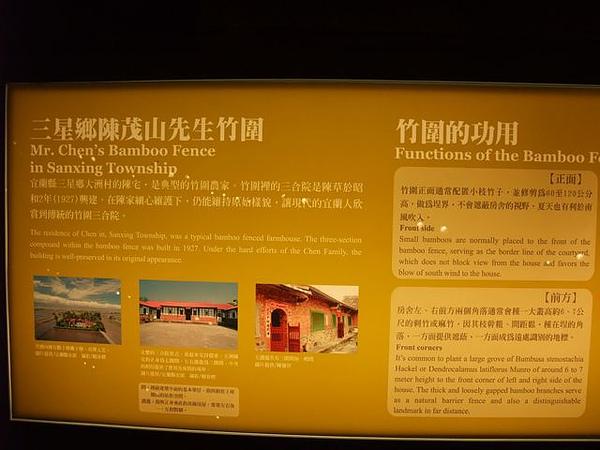 蘭陽博物館-竹圍農家傳統三合院-簡介.JPG