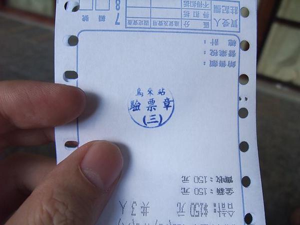 烏來-台車-車票-3人章.JPG
