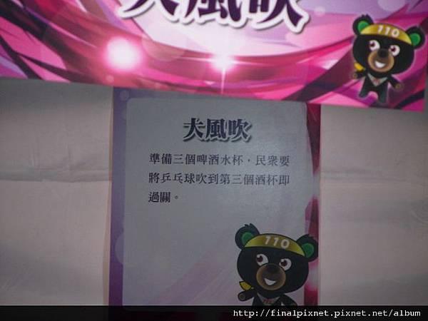台灣菸酒110周年慶-遊戲區-大風吹.jpg