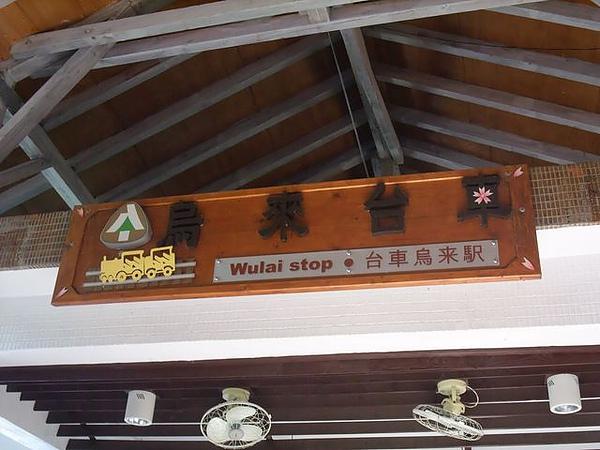 烏來-台車站牌.JPG