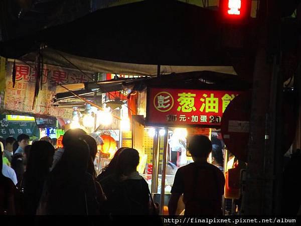 宜蘭東門夜市-彭家蔥油餅.jpg