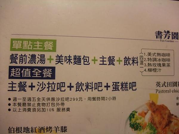 書芳園-餐點雙方案.JPG