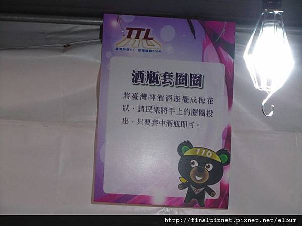 台灣菸酒110周年慶-遊戲區-酒瓶套圈圈.jpg