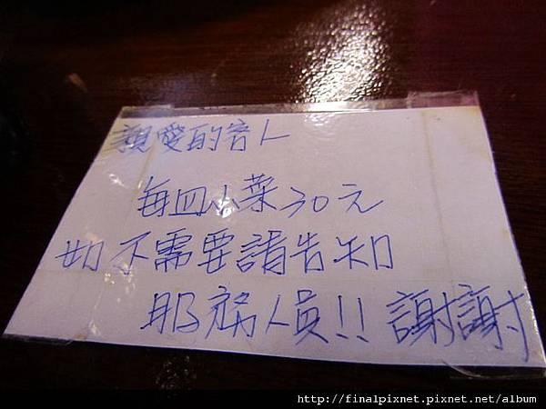 年年小館-小菜一盤30元.jpg
