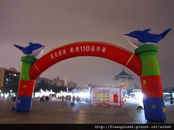 台灣菸酒110周年慶-它站起來了.jpg