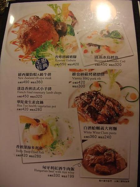 書芳園-menu-4.JPG