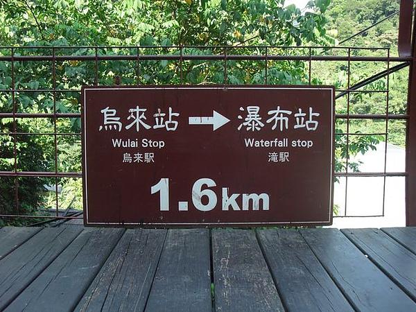 烏來-台車-共長1.6km.JPG