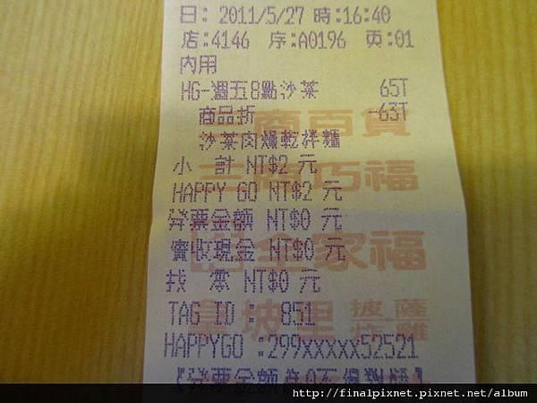 三商巧福-沙茶肉燥乾拌麵-發票明細,就是只要8點.jpg