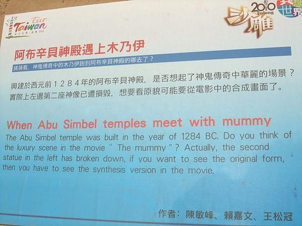 2010沙雕-祭壇-阿布辛貝與木乃伊-說明.JPG