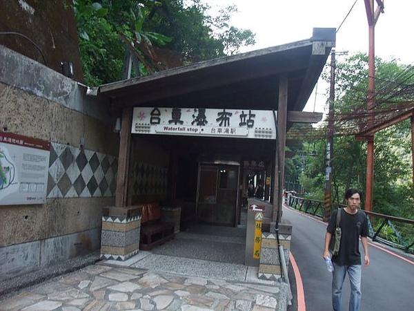 烏來-台車-瀑布站.JPG