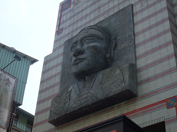 烏來老街-泰雅博物館-泰雅頭像.JPG
