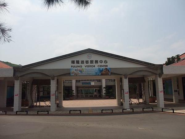 福隆遊客服務中心.JPG