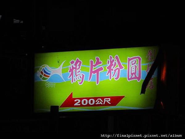鴉片粉圓-油庫口旁中山國中前指示牌.jpg