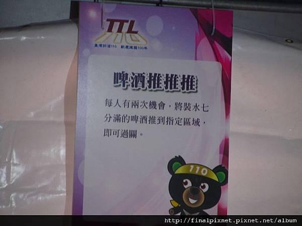 台灣菸酒110周年慶-遊戲區-啤酒推推推.jpg