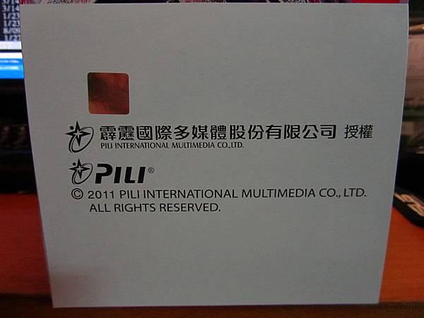霹靂激鬥名鑑PILI限定版-六禍蒼龍-外盒-萬惡的PILI.JPG