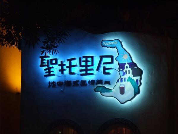 五權西四街-異國料理街-聖托里尼-mark.jpg