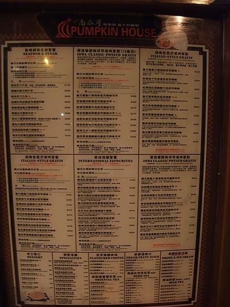 第1日晚餐-南瓜屋-menu全景.jpg