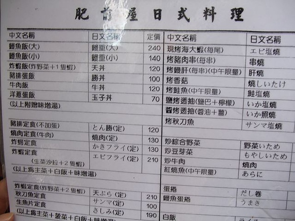 肥前屋-menu-1.JPG