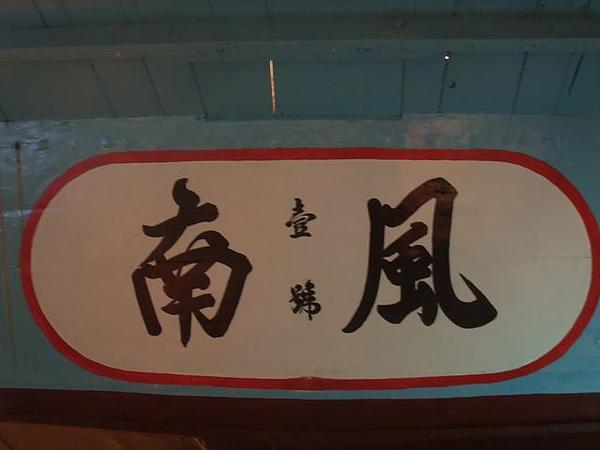 蘭陽博物館-南風一號.JPG