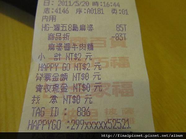 三商巧福-麻婆醬牛肉麵-發票明細,真的只要8點.jpg