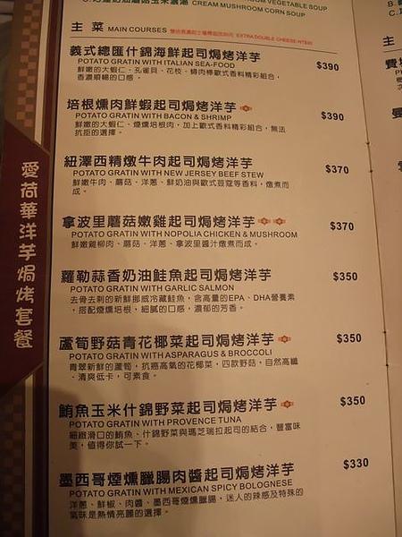 第1日晚餐-南瓜屋-menu3.jpg