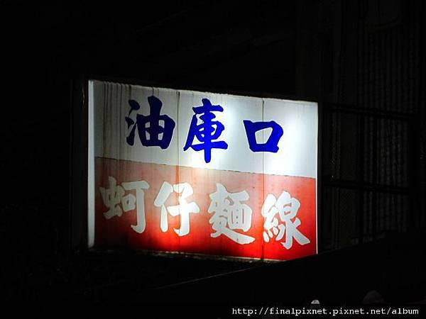 油庫口蚵仔麵線-banner.jpg